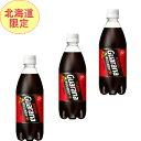【北海道限定】キリンガラナ 500ml×24 ペットボトル カフェイン  コーヒー3倍のカフェイン ご当地 ギフト