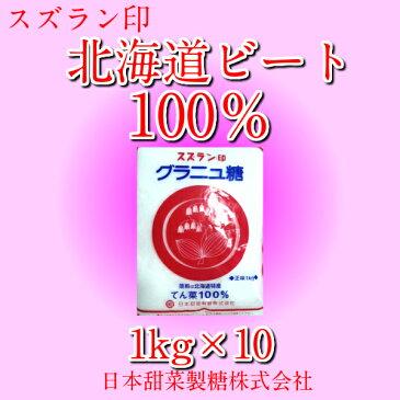【北海道産】スズラン印 グラニュー糖 1kg×10 砂糖 てんさい糖 ビート てん菜100%から精製