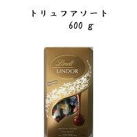 【送料無料】リンツリンドールトリュフチョコレートビッグサイズ600g(ミルク・ホワイト・ヘゼルナッツ・ビーター)