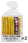 【送料無料】ソラチ 札幌スープカレーの素 25g×5袋入×2