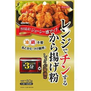 昭和産業 【レンジでチンするから揚げ粉 しょうが醤油味 80g×4袋入】 送料無料 ゆうパケット発送 時短料理 お手軽