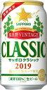 お得な2ケースセット【サッポロクラシック 富良野VINTAGE 2019 350ml×24本×2】  ...
