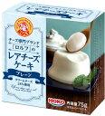 【ロルフ レアチーズケーキ(プレーン)75g×12個】送料無料 食品 HOKO