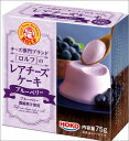【ロルフ レアチーズケーキ(ブルーベリー)75g×12個】送料無料 食品 HOKO 濃縮果汁使用