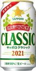 【北海道限定】サッポロ クラシック富良野VINTAGE2021 350ml×24本・2ケース