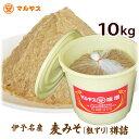 麦味噌10kg(粗ずり)樽詰愛媛の麦みそ国産原料—愛媛県産はだか麦、大豆100%使用で無添加