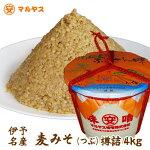 麦味噌(つぶつぶ)4kg樽詰め