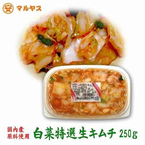 売れ筋商品【白菜特選生キムチ】250g1パック