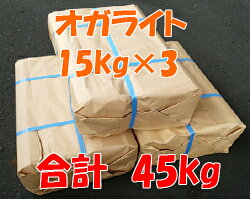 送料無料即日出荷オガライト15kg×3合計45kgキャンプ、バーベキュー(BBQ)暖炉薪ストーブ