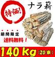 薪 送料無料 ナラ なら 楢 乾燥薪 140kg(20束) キャンプ アウトドア 薪ストーブ 暖炉
