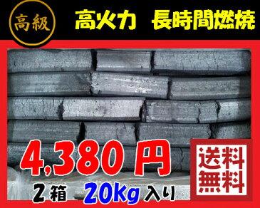 【あす楽】1級 オガ備長炭 オガ炭 おが炭 20kg (10kg X2箱) 火持ち良し 火力安定 七輪 火鉢 バーベキュー(BBQ ) 焼鳥 焼肉