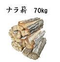 薪 約70kg(10束) 送料無料 ナラ なら 楢 乾燥薪 広葉樹