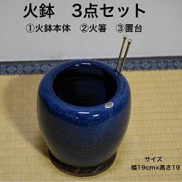 信楽焼 火鉢 セット(火箸 置台) 生子 ( ナマコ なまこ ) 金彩 (きんだみ) 手あぶり