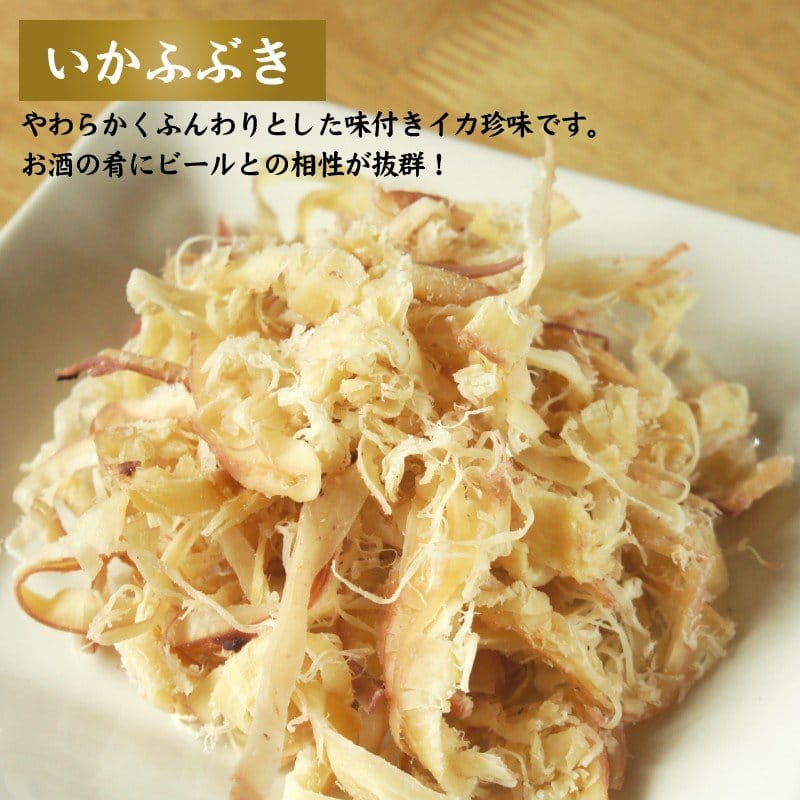 おつまみ珍味いかくんバラエティーセット(S)150g×2袋函館製造イカ薫さきいか薫製