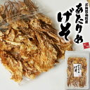 珍味 おつまみ あたりめ ゲソ(足)90g 北海道産高級スルメ/無添加 食べやすいように加工 ポイント消化