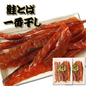 珍味 おつまみ 鮭とば 140g×2袋 甘口仕立て やわらかい 一番干し 鮭トバ ソフトタイプ