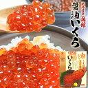 いくら 醤油漬け 250g 北海道函館産 マルナマ食品