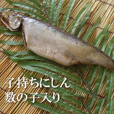 干物 ニシン 干物 大サイズ 約270g 北海道産 子持ち数の子入り
