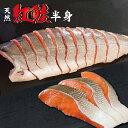 鮭 天然紅鮭 約1キロ 甘塩 サケ 半身 姿切身 さけ 2分割 切り身 ギフト 贈り物 1