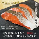 鮭 天然紅鮭 約1キロ 甘塩 サケ 半身 姿切身 さけ 2分割 切り身 ギフト 贈り物 2