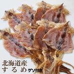 珍味 おつまみ するめ 60g×2袋 本場函館製造 無添加 北海道産スルメ ゲソ付き 珍味 おつまみ
