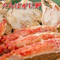 カニ タラバガニ 約800g×1肩 ボイル済 たらばがに 脚 足 タラバ カニ 蟹