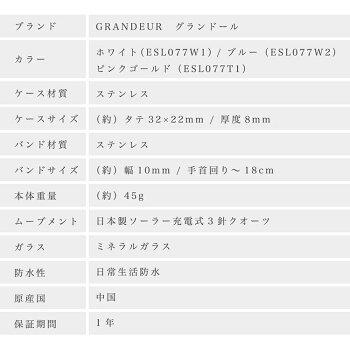 グランドールESL077