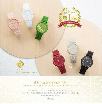 """[香/KAORU]和の香りがする腕時計""""""""KAORU""""""""JAPANESEFRAGRANCEWATCH"""