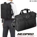 ビジネスバッグ ブリーフケース ネオプロ レッド 3WAY ビジネス ブラック PC収納 NEOPRO RED 通勤 メンズ 2-038