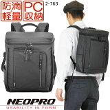 ネオプロ コミュート ライト ボックス リュック ビジネスリュック ブラック PC収納 NEOPRO COMMUTE LIGHT 2-763
