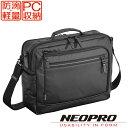 ビジネス ショルダーバッグ (L) ネオプロ コミュート ライト ブリーフケース ブラック PC収納 NEOPRO CO...