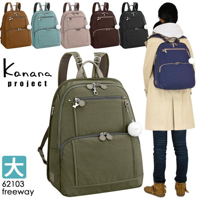 レディースバッグ, バックパック・リュック  Kanana PJ-8 3rd () 62103