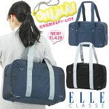 スクールバッグ エル クラス ELLE CLASSE (エル クラス) ナイロン 44センチ 通学かばん 学生カバン 通学 女子 かわいい スクバ EL428