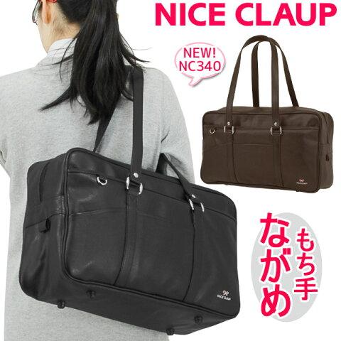 d9179a7c9c11 ナイスクラップ NICE CLAUP スクールバッグ 合皮 44センチ 通学 女子 可愛い スクバ NC340
