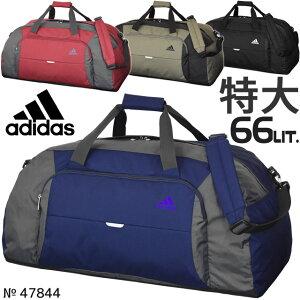 【セール】アディダス ボストンバッグ 70センチ 66リットル 大容量 特大 修学旅行 バッグ ACE エース adidas 男子 女子 小学生 中学生 高校生 林間学校 47844