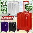 コールマン スーツケース ハード 4輪 拡張型 46センチ 38〜46リットル ダブルキャスター 機内持込み ファスナータイプ Coleman[14-54]