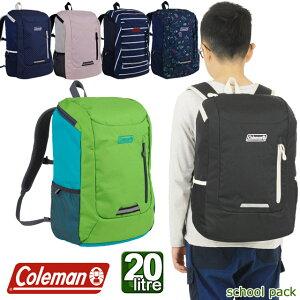 【楽天ランキング受賞】コールマン Coleman キッズリュック スクールパック キッズバッグ 塾 スクエア ボックス型 全6色 20リットル 男子 女子 かわいい SCHOOL PACK