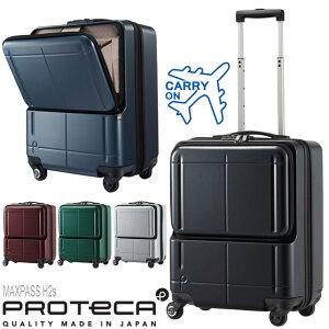プロテカ ハード マックスパスH2s スーツケース 46センチ 40リットル 機内持ち込み最大容量 2泊 3泊 日本製 エース ACE PROTECA MAXPASS H2s キャリーケース 修学旅行 02761