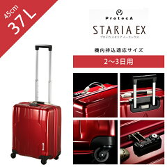 あす楽対応・土日も発送します!ProtecA エース プロテカ スタリアEX 45cm 37L スーツケース ミ...