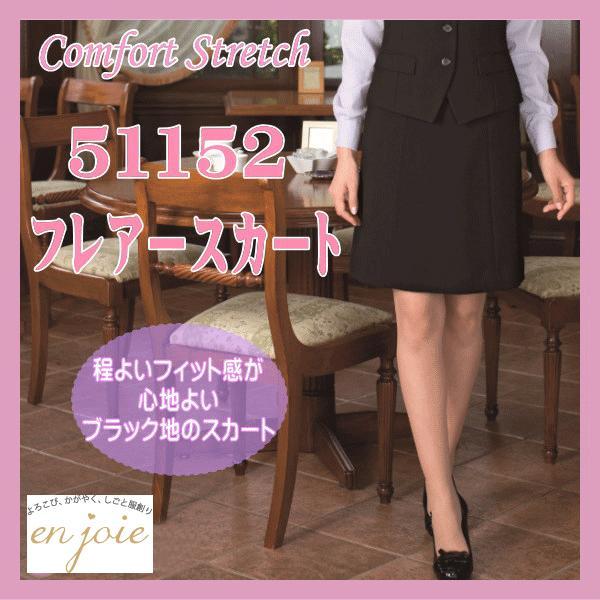 事務服, スカート  51152-2 en joie