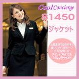 81450ジャケットクールコンシェルジュJOIEジョア制服【事務服】