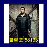 58133自重堂防寒ショートコートjichodoJawin