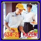 635-25KAZENカゼンアプロンコックコートAP-RON調理白衣食品白衣調理服半袖【白衣】