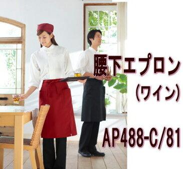 APK488-C/81 カゼン KAZEN 腰下エプロン 食品 調理 ダイニング【エプロン】