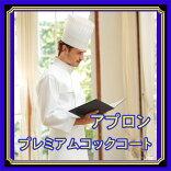 HM200-C/10KAZENカゼンアプロンコックコートAP-RON男子白衣食品白衣調理服長袖【白衣】