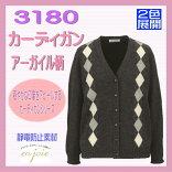 3180カーディガンJOIEジョア制服事務服2色