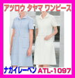 ATL-1097 女性 アツロウタヤマ ワンピース 白衣 NAGAILEBEN 白衣 医療...