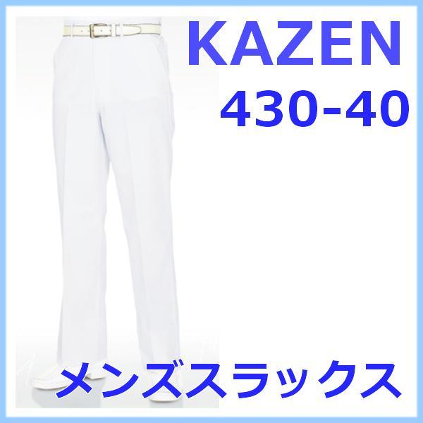 スラックス 430-40 白衣 男性 カゼン KAZEN 医療白衣 医療白衣 病院白衣