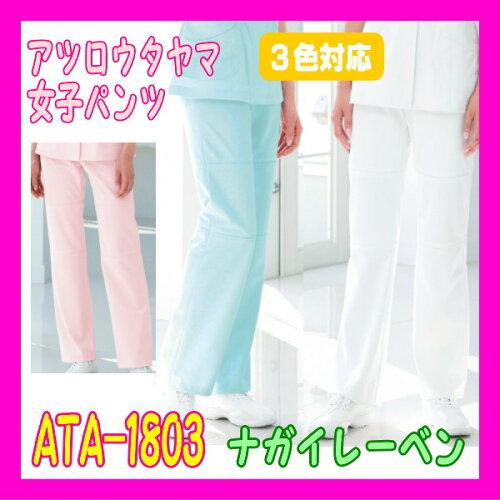 ATA-1803 女性 パンツ ナガイレーベン ナガイ ドクターウェア パンツ 医療白衣 看護白衣 ATA1803【...