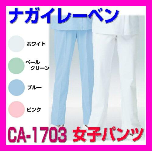 CA-1703 女性 ナガイレーベン 医療 ドクターウェア パンツ CA1703 NAGAILEBEN医療白衣 看...